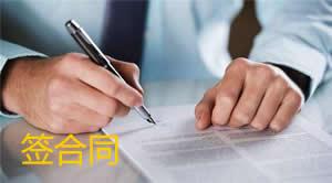 签合同.jpg